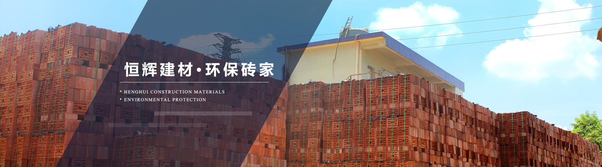 广东多孔砖