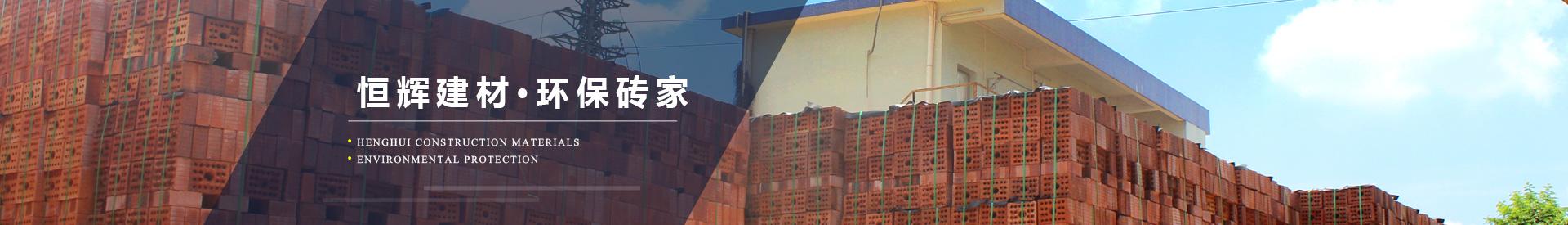 广东环保砖